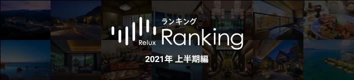 金門坑。Relux受賞バナー